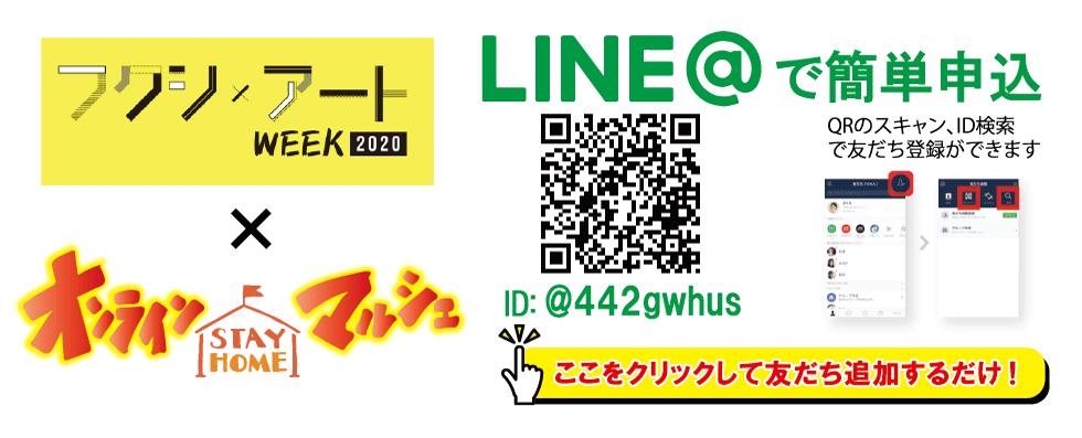 フクシアートweek2020×オンラインマルシェLine友達追加